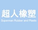 江苏橡胶垫片